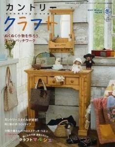 カントリークラフト Vol.52(2007年冬号)