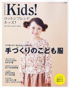 コットンフレンドキッズ! vol.3