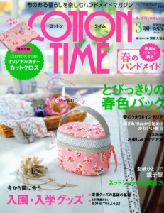 COTTON TIME 2010 3月号