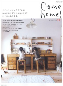 Come home! vol.15