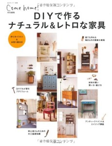 Comehome! DIYで作るナチュラル&レトロな家具