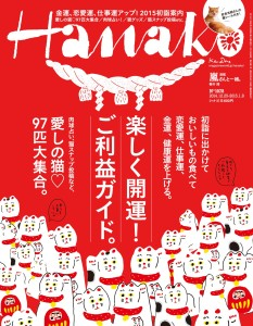 Hanako (ハナコ) 2015年 1月8日号 No.1078