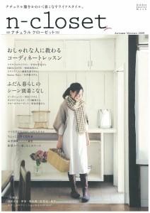 n-closet