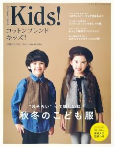 コットンフレンドキッズ!vol.4