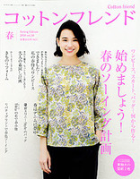 コットンフレンド2014年春号 Vol.50