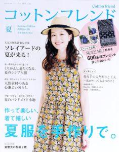 コットンフレンド2016年夏号vol.59