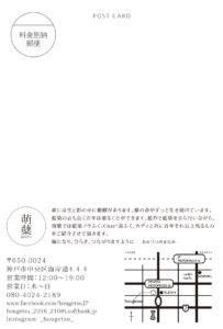 ホウゲツポストカード [裏] 0224