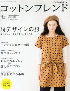 コットンフレンド2014年秋号 (9月号vol.52)