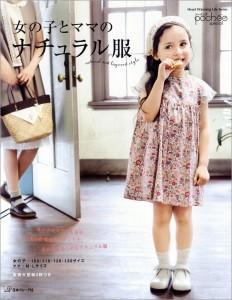 女の子とママのナチュラル服