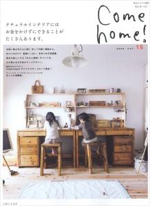 Come home! vol.15