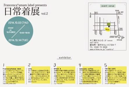 Francesca amam label presents 日常着展 vol.2 2