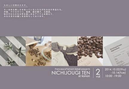 Francesca amam label presents 日常着展 vol.2