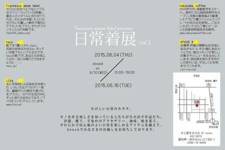 Francesca aman label presents 日常着展 vol.3 2