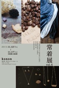 日常着展vol.4
