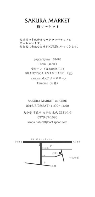 桜マーケット