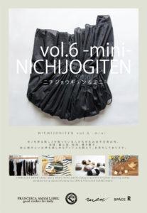日常着展vol.6]