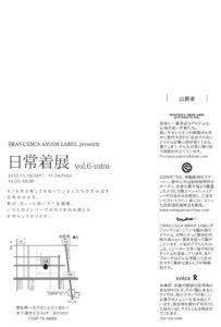日常着展vol.6